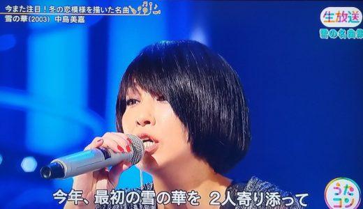 【画像】中島美嘉の顔が変わった・でかい?ヒアルロン酸でパンパンか!