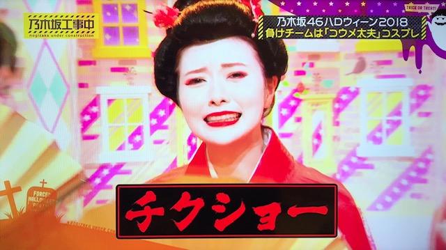 10月29日の乃木坂工事中で白石麻衣が小梅太夫に?画像!