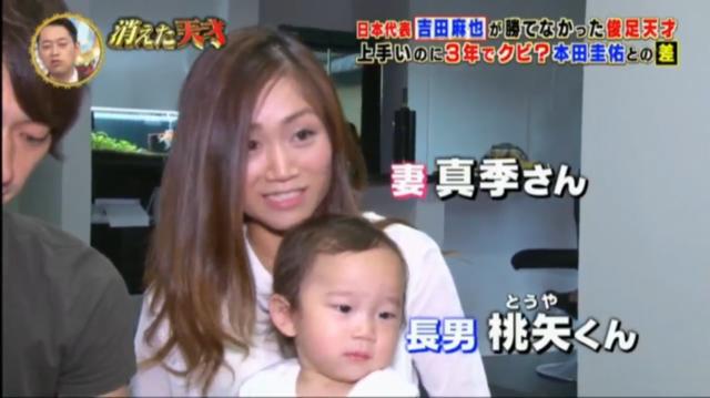 【消えた天才】吉田麻也が勝てなかった新川織部の奥さんがかわいい!