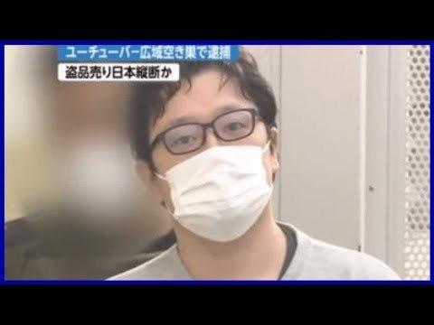 【画像】永井康友(うざろんぐ)が逮捕された理由は?空き巣した目的とは!