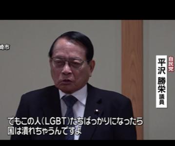 【動画・全文】平沢勝栄議員の「LGBTばっかり」が話題に!意味は?