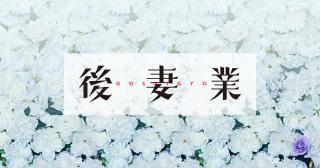 【後妻業】木村佳乃の関西弁が下手すぎる?髪はカツラか!